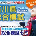 加賀地区高校入試情報12月