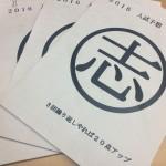 石川県公立高校入試出題予想2016