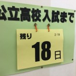 石川県公立高校入試加賀地区初日倍率2016