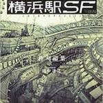 横浜駅と戦う