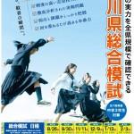第6回総合模試から見る加賀地区の高校入試状況