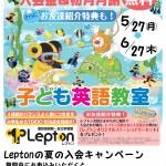 小学校英語夏のキャンペーン
