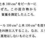 なかなかやりやがる石川県の理科
